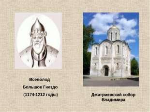 Всеволод Большое Гнездо (1174-1212 годы) Дмитриевский собор Владимира
