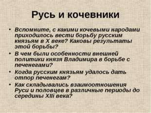 Русь и кочевники Вспомните, с какими кочевыми народами приходилось вести борь