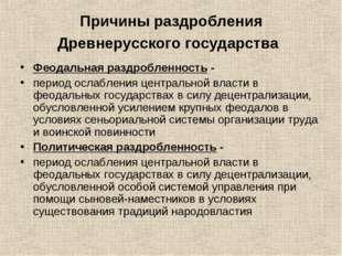 Причины раздробления Древнерусского государства Феодальная раздробленность -