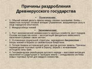 Причины раздробления Древнерусского государства Политические: 1. Обычай князе