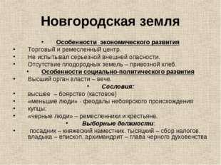 Новгородская земля Особенности экономического развития Торговый и ремесленный