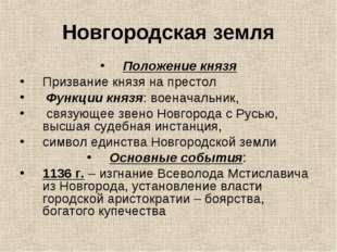 Новгородская земля Положение князя Призвание князя на престол Функции князя: