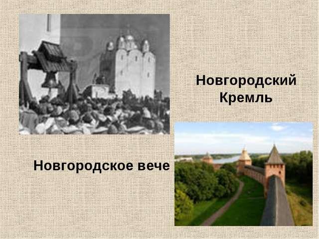 Новгородское вече Новгородский Кремль