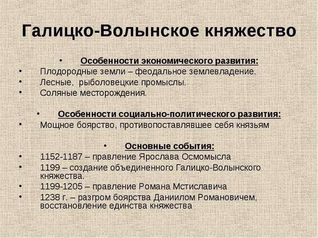 Галицко-Волынское княжество Особенности экономического развития: Плодородные...