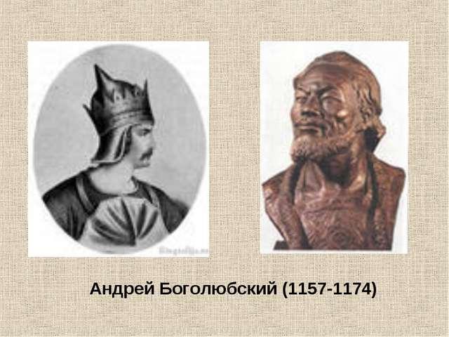 Андрей Боголюбский (1157-1174)