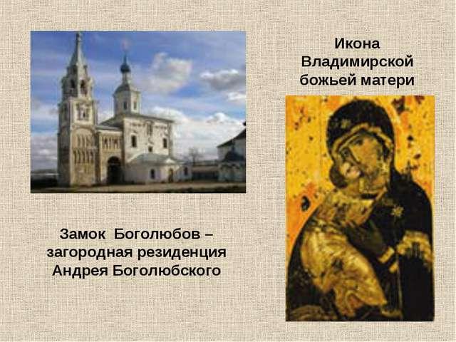 Замок Боголюбов – загородная резиденция Андрея Боголюбского Икона Владимирско...