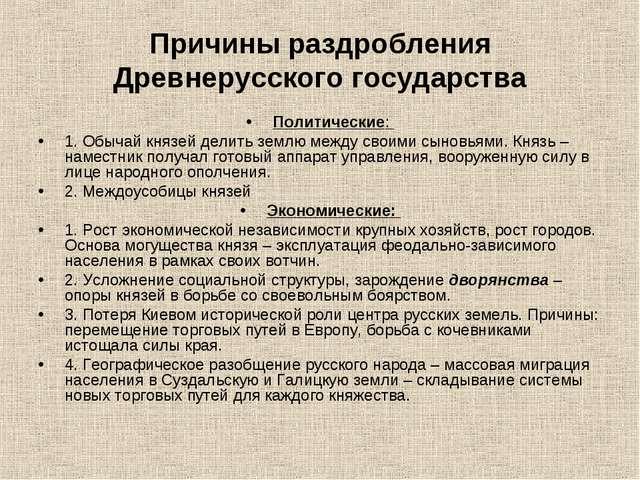 Причины раздробления Древнерусского государства Политические: 1. Обычай князе...