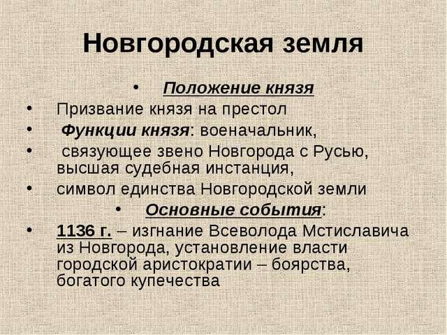 Новгородская земля Положение князя Призвание князя на престол Функции князя:...