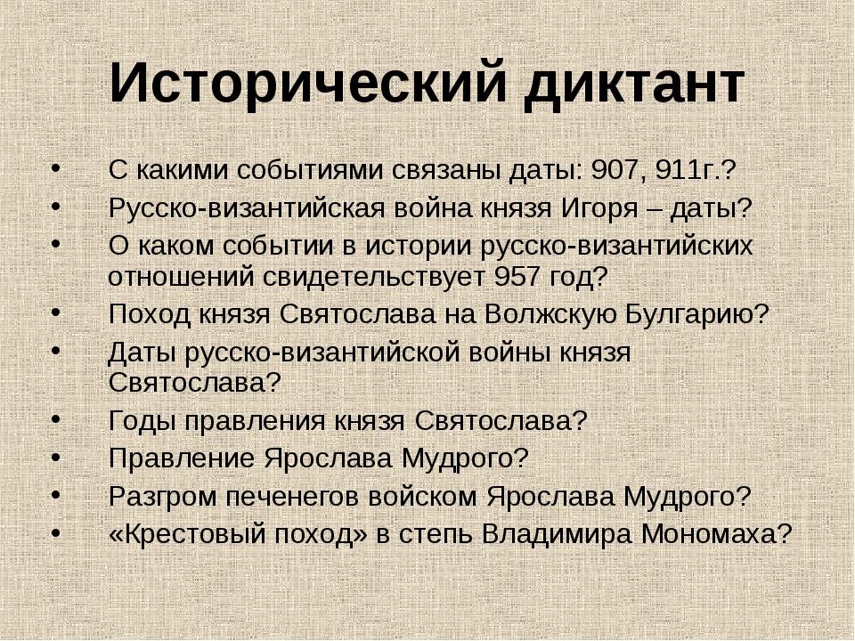 Исторический диктант С какими событиями связаны даты: 907, 911г.? Русско-виза...