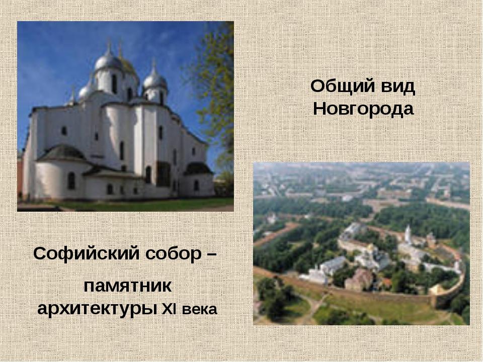 Софийский собор – памятник архитектуры XI века Общий вид Новгорода