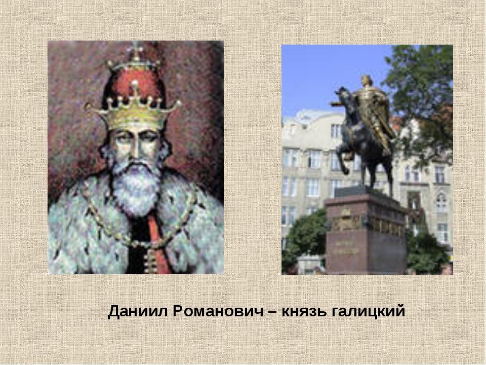 Даниил Романович – князь галицкий