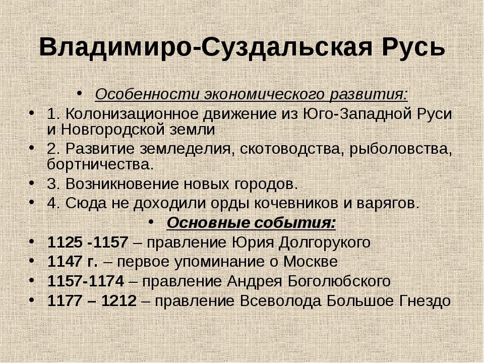 Владимиро-Суздальская Русь Особенности экономического развития: 1. Колонизаци...