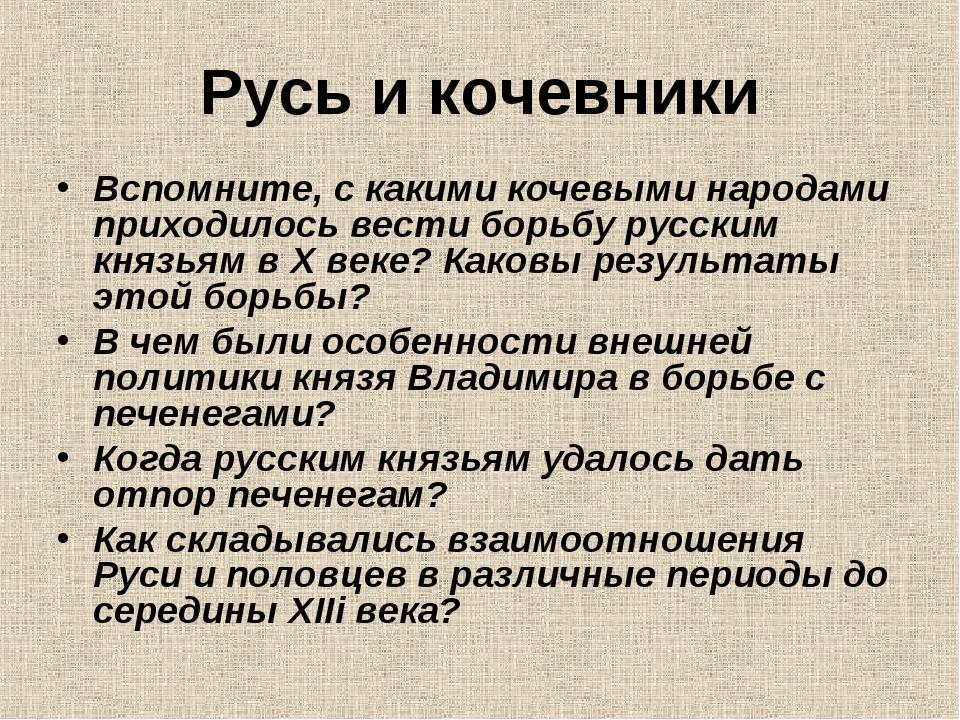 Русь и кочевники Вспомните, с какими кочевыми народами приходилось вести борь...