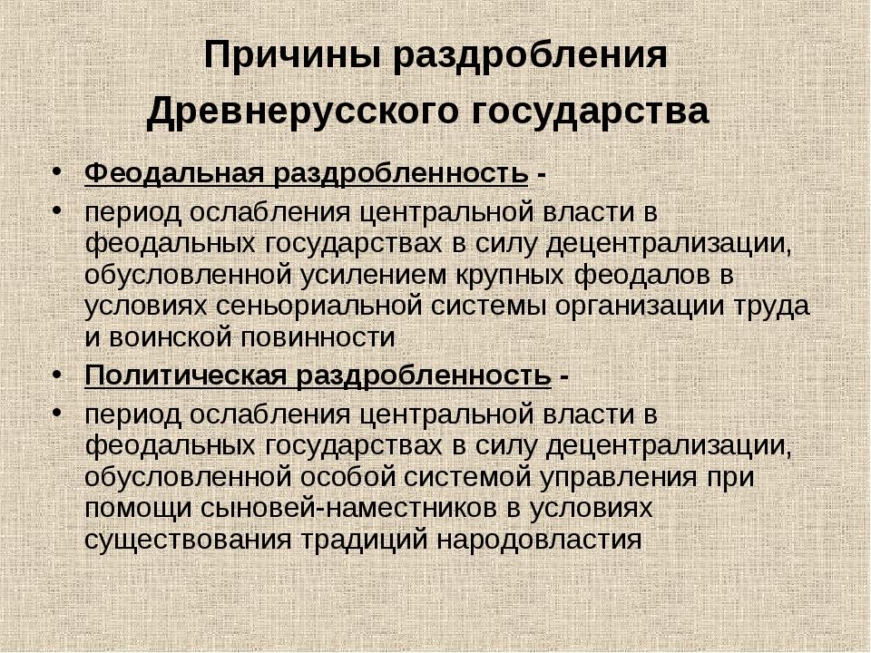 Причины раздробления Древнерусского государства Феодальная раздробленность -...