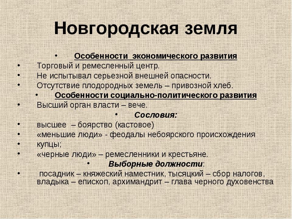 Новгородская земля Особенности экономического развития Торговый и ремесленный...