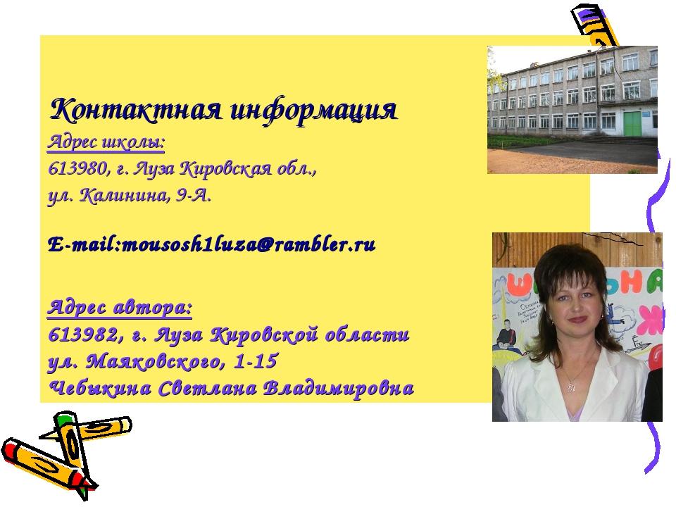 Контактная информация Адрес школы: 613980, г. Луза Кировская обл., ул. Калини...