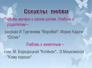 """Любовь матери к своим детям. Любовь к родителям – рассказ И.Тургенева """"Воробе"""