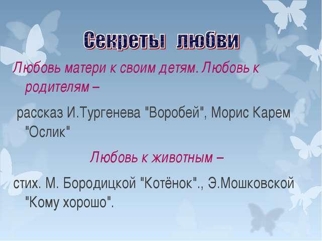 """Любовь матери к своим детям. Любовь к родителям – рассказ И.Тургенева """"Воробе..."""
