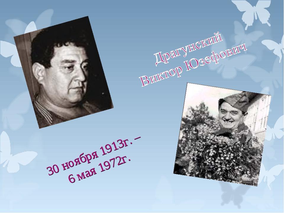 30 ноября 1913г. – 6 мая 1972г.