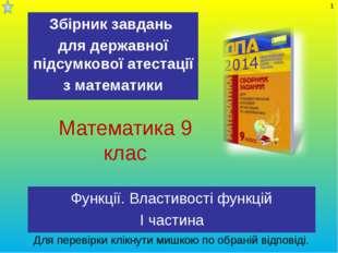 Математика 9 клас Функції. Властивості функцій І частина Збірник завдань для