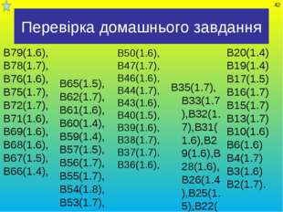 Перевірка домашнього завдання В79(1.6),В78(1.7),В76(1.6),В75(1.7),В72(1.7),В7