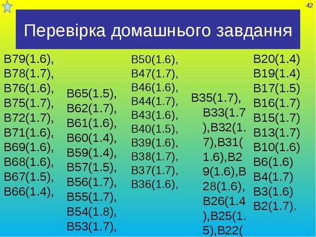 Перевірка домашнього завдання В79(1.6),В78(1.7),В76(1.6),В75(1.7),В72(1.7),В7...
