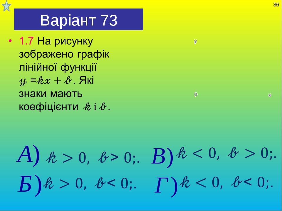 Варіант 73 *