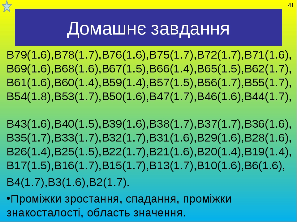 Домашнє завдання В79(1.6),В78(1.7),В76(1.6),В75(1.7),В72(1.7),В71(1.6), В69(1...