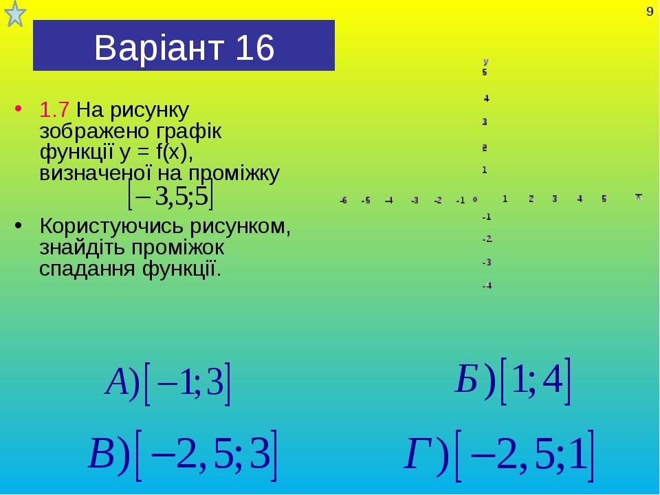 Варіант 16 1.7 На рисунку зображено графік функції у = f(х), визначеної на пр...