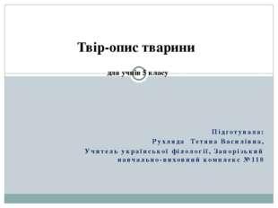 Підготувала: Рухляда Тетяна Василівна, Учитель української філології, Запоріз
