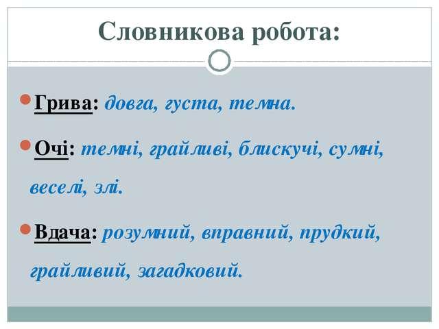 Словникова робота: Грива: довга, густа, темна. Очі: темні, грайливі, блискучі...