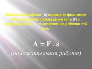 Механической работой (A) называется физическая величина, равная произведению