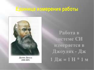 Единица измерения работы Работа в системе СИ измеряется в Джоулях - Дж 1 Дж =