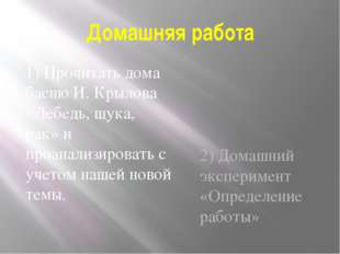 Домашняя работа 1) Прочитать дома басню И. Крылова «Лебедь, щука, рак» и проа