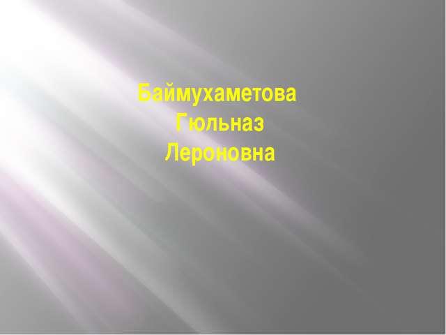 Баймухаметова Гюльназ Лероновна