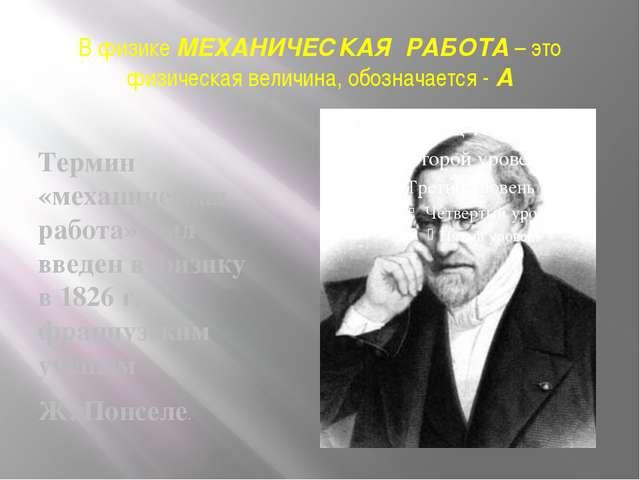 В физике МЕХАНИЧЕСКАЯ РАБОТА – это физическая величина, обозначается - А Терм...