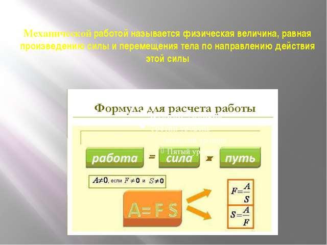 Механической работой называется физическая величина, равная произведению силы...