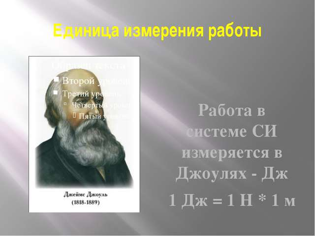 Единица измерения работы Работа в системе СИ измеряется в Джоулях - Дж 1 Дж =...