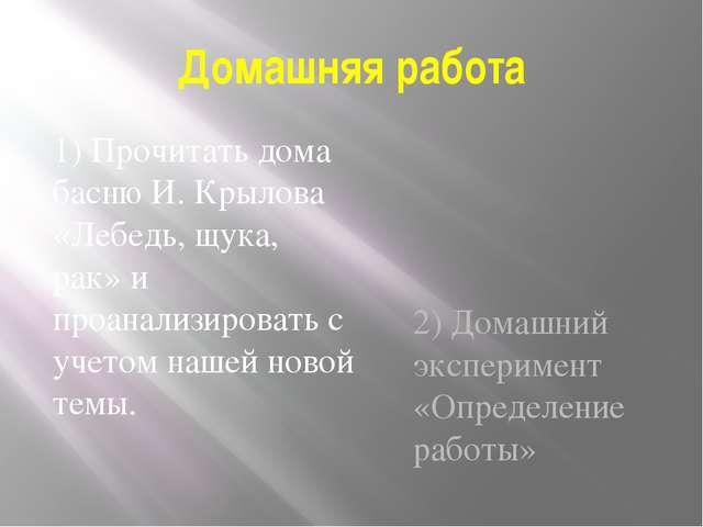 Домашняя работа 1) Прочитать дома басню И. Крылова «Лебедь, щука, рак» и проа...