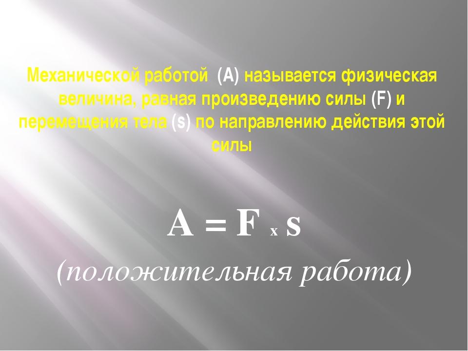 Механической работой (A) называется физическая величина, равная произведению...
