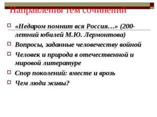 Направления тем сочинений «Недаром помнит вся Россия…» (200-летний юбилей М.Ю