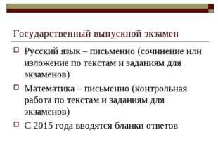 Государственный выпускной экзамен Русский язык – письменно (сочинение или изл