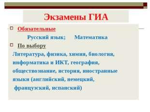 Экзамены ГИА Обязательные Русский язык; Математика По выбору Литература, физи