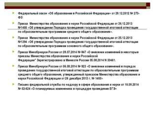 Федеральный закон «Об образовании в Российской Федерации» от 29.12.2012 № 273