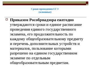 Сроки проведения ЕГЭ (основные) Приказом Рособрнадзора ежегодно утверждаются