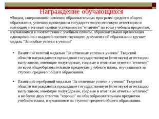 """Памятной золотой медалью """"За отличные успехи в учении"""" Тверской области награ"""
