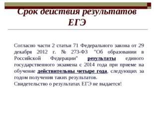 Срок действия результатов ЕГЭ Согласно части 2 статьи 71 Федерального закона