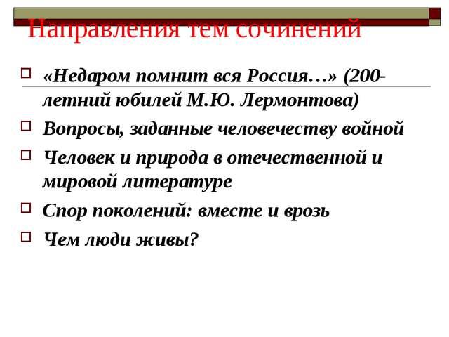 Направления тем сочинений «Недаром помнит вся Россия…» (200-летний юбилей М.Ю...