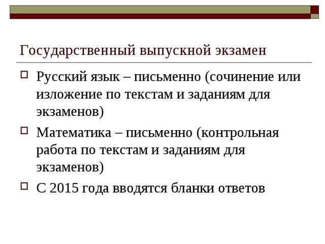 Государственный выпускной экзамен Русский язык – письменно (сочинение или изл...