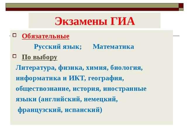 Экзамены ГИА Обязательные Русский язык; Математика По выбору Литература, физи...